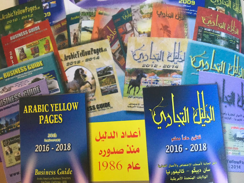 Ads for Local Arabic Businesses in San Diego